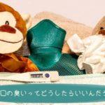 風邪の口臭、4つの原因と5つの対策!